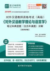 2016年对外汉语教师资格考试(高级)《对外汉语教学理论与语言学》笔记和典型题(含历年真题)详解【视频讲解】