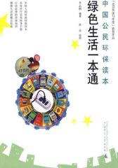 中国公民环保读本(试读本)