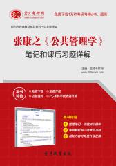 张康之《公共管理学》笔记和课后习题详解