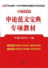 中公版·2017公务员录用考试专项教材:申论范文宝典