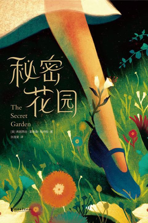 作家榜经典:秘密花园(一部成长指南式的儿童文学经典!让孩子学会情绪管理,变得勇敢、自信、受欢迎!)