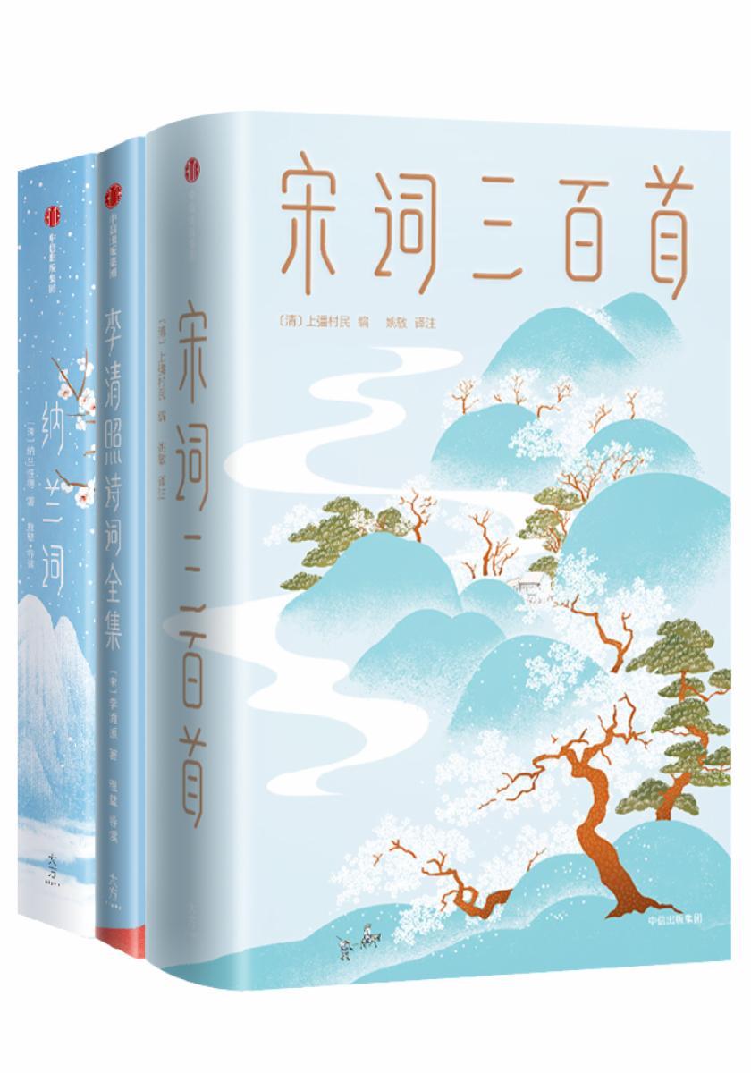李清照诗词全集+纳兰词+宋词三百首(作家榜经典)