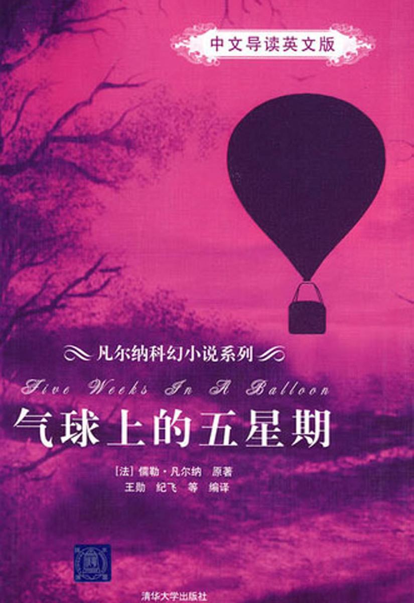 气球上的五星期(中文导读英文版)