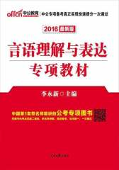 中公版·(2016)公务员录用考试专项教材:言语理解与表达(最新二维码版)