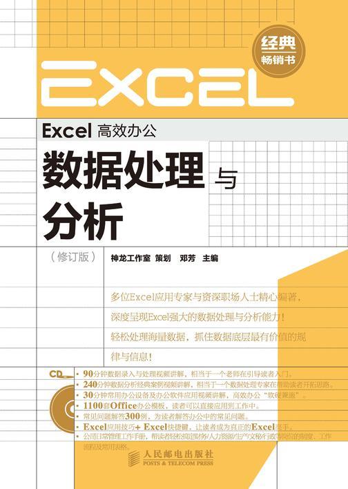 Excel高效办公:数据处理与分析(修订版)(光盘内容另行下载,地址见书封底)