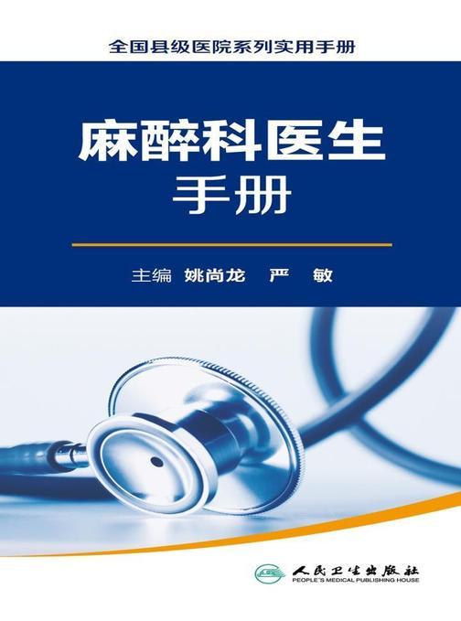 全国县级医院系列实用手册——麻醉科医生手册