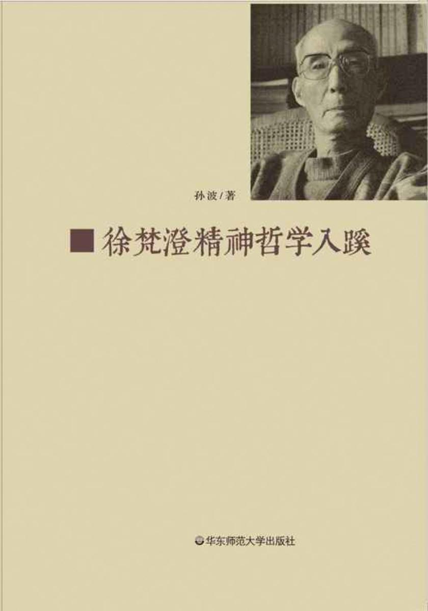 徐梵澄精神哲学入蹊