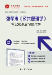 张军涛《公共管理学》笔记和课后习题详解