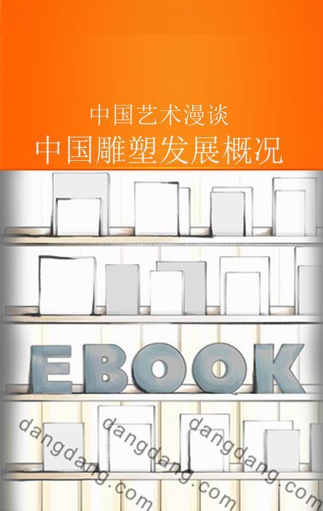 中国雕塑发展概况