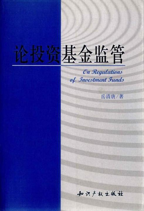论投资基金监管