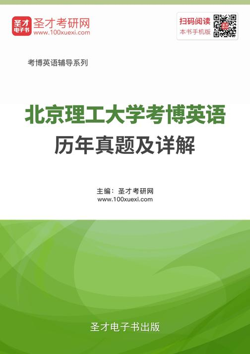 北京理工大学考博英语历年真题及详解