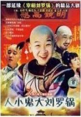 人小鬼大刘罗锅(影视)