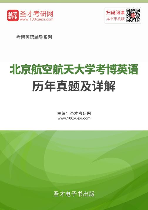北京航空航天大学考博英语历年真题及详解