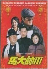 马大帅3(影视)