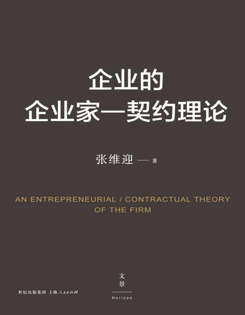 企业的企业家——契约理论