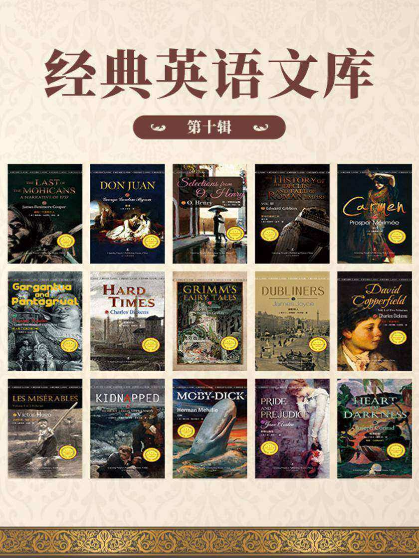 第十辑-经典英语文库(全15册)