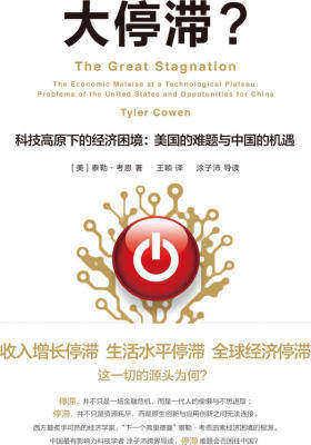 大停滞?科技高原下的经济困境 美国的难题与中国的机遇