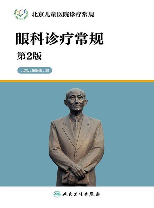 北京儿童医院诊疗常规——眼科诊疗常规(第2版)
