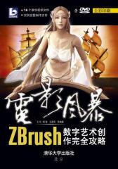 电影风暴:ZBrush数字艺术创作完全攻略(仅适用PC阅读)