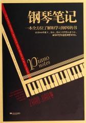 钢琴笔记(不提供光盘内容)