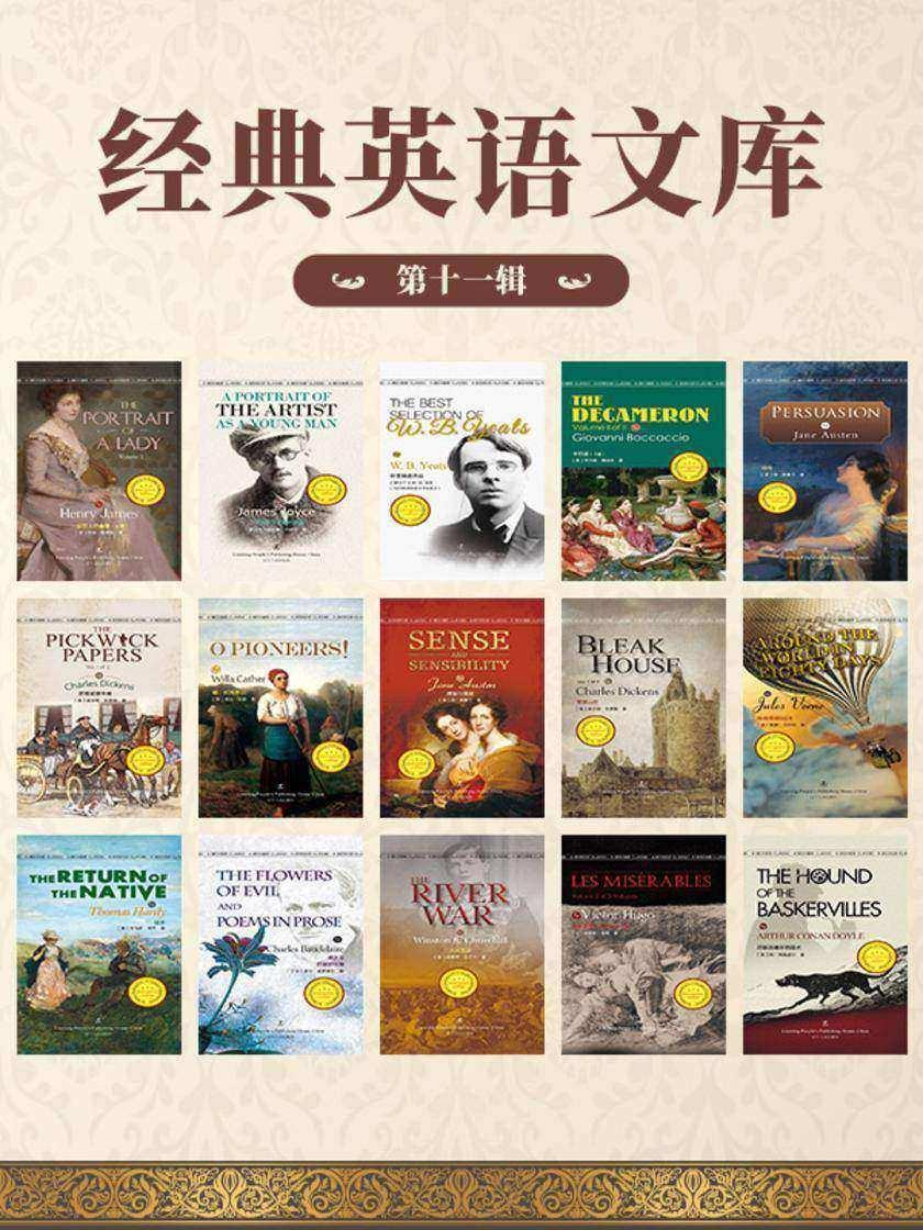 第十一辑-经典英语文库(全15册)
