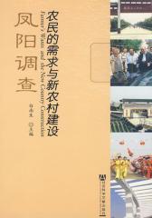 农民的需求与新农村建设:凤阳调查