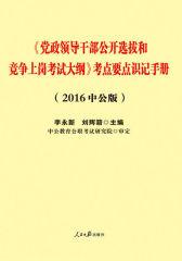 中公版·2016党政领导干部公开选拔和竞争上岗考试大纲:考点要点识记手册