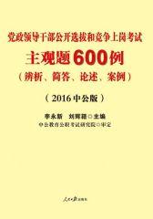 中公版·2016党政领导干部公开选拔和竞争上岗考试:主观题600例(辨析、简答、论述、案例)