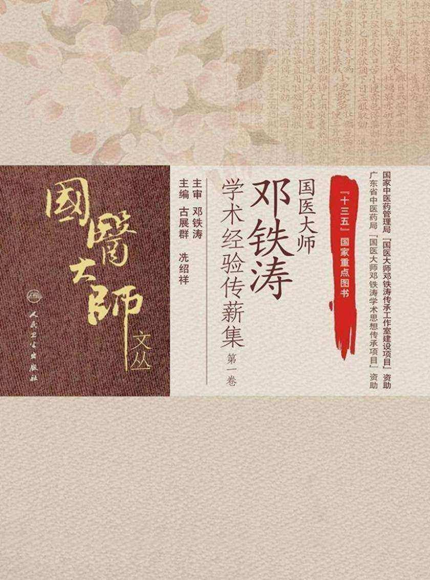 国医大师邓铁涛学术经验传薪集(第一卷)