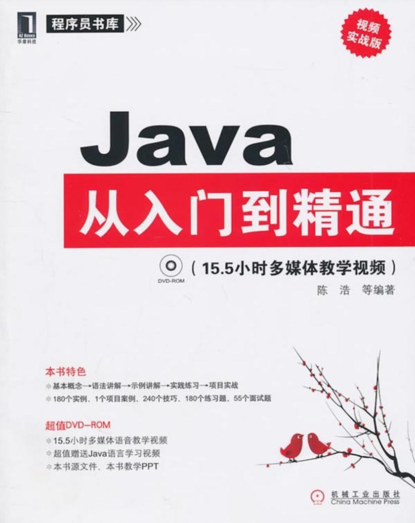 Java从入门到精通(视频实战版)(光盘内容另行下载,地址见书封底)(仅适用PC阅读)