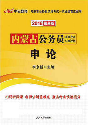中公2016内蒙古公务员录用考试专用教材:申论