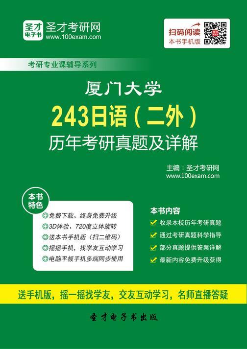 厦门大学243日语(二外)历年考研真题及详解