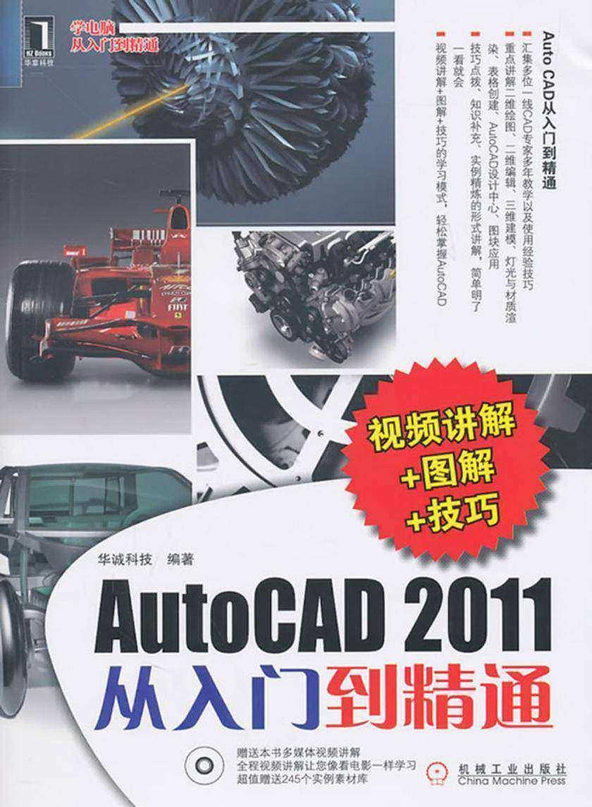 AutoCAD 2011从入门到精通(视频讲解+图解+技巧)(光盘内容另行下载,地址见书封底)(仅适用PC阅读)