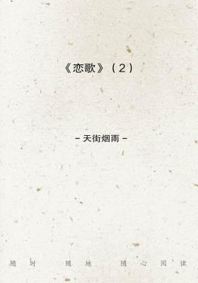 《恋歌》(2)