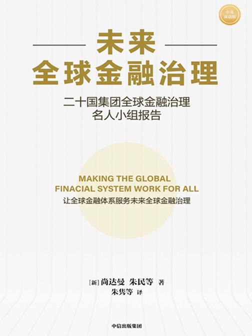 未来全球金融治理