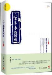 三百年来伤国乱:晚清至民国中国记忆(试读本)
