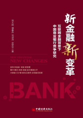 新金融新变革:互联网金融背景下中国商业银行竞争研究