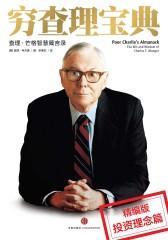 穷查理宝典:投资理念分册