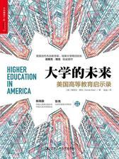 大学的未来