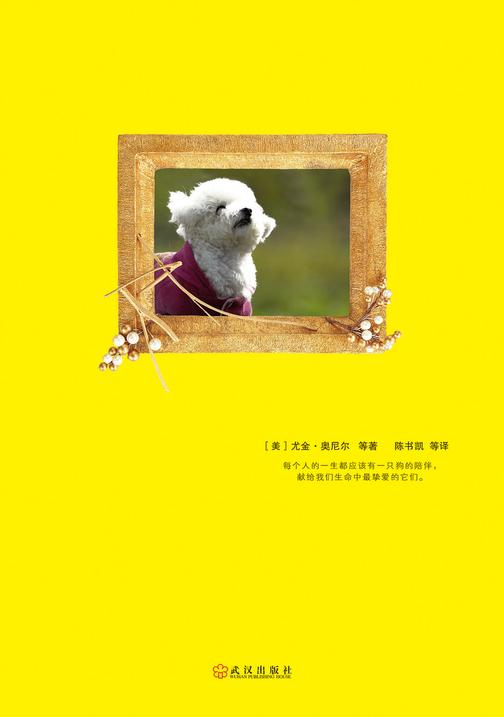 一只狗的遗嘱(畅销数亿册,曾令全世界人为之流泪的不朽之作)
