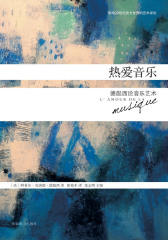 热爱音乐:德彪西论音乐艺术