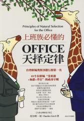 上班族必懂的office天择定律(试读本)