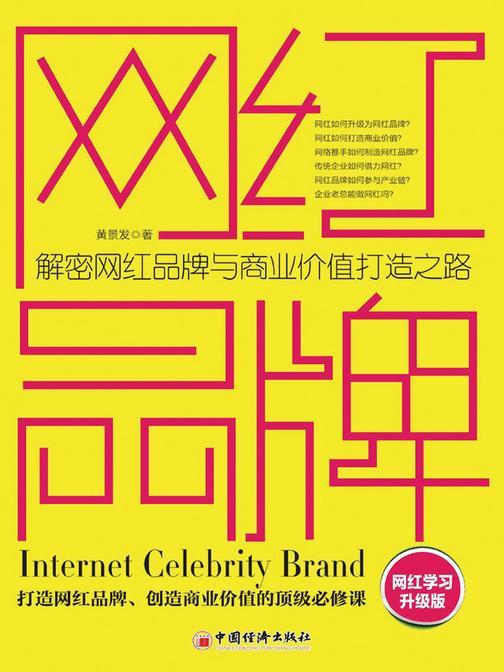 网红品牌:解密网红品牌与商业价值打造之路