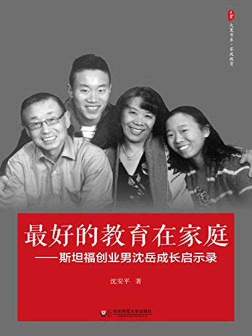 最好的教育在家庭:斯坦福创业男沈岳成长启示录