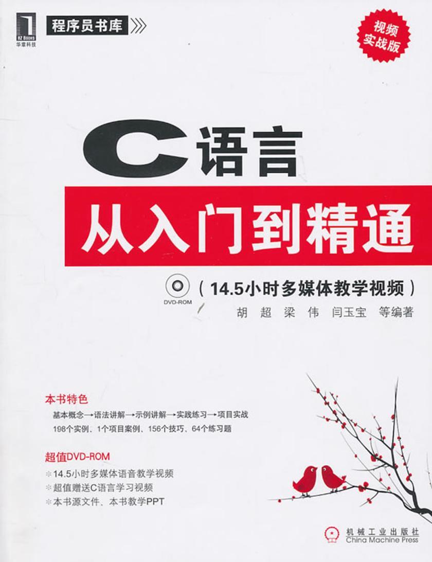 C语言从入门到精通(视频实战版)(光盘内容另行下载,地址见书封底)(仅适用PC阅读)