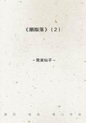 《胭脂落》(2)