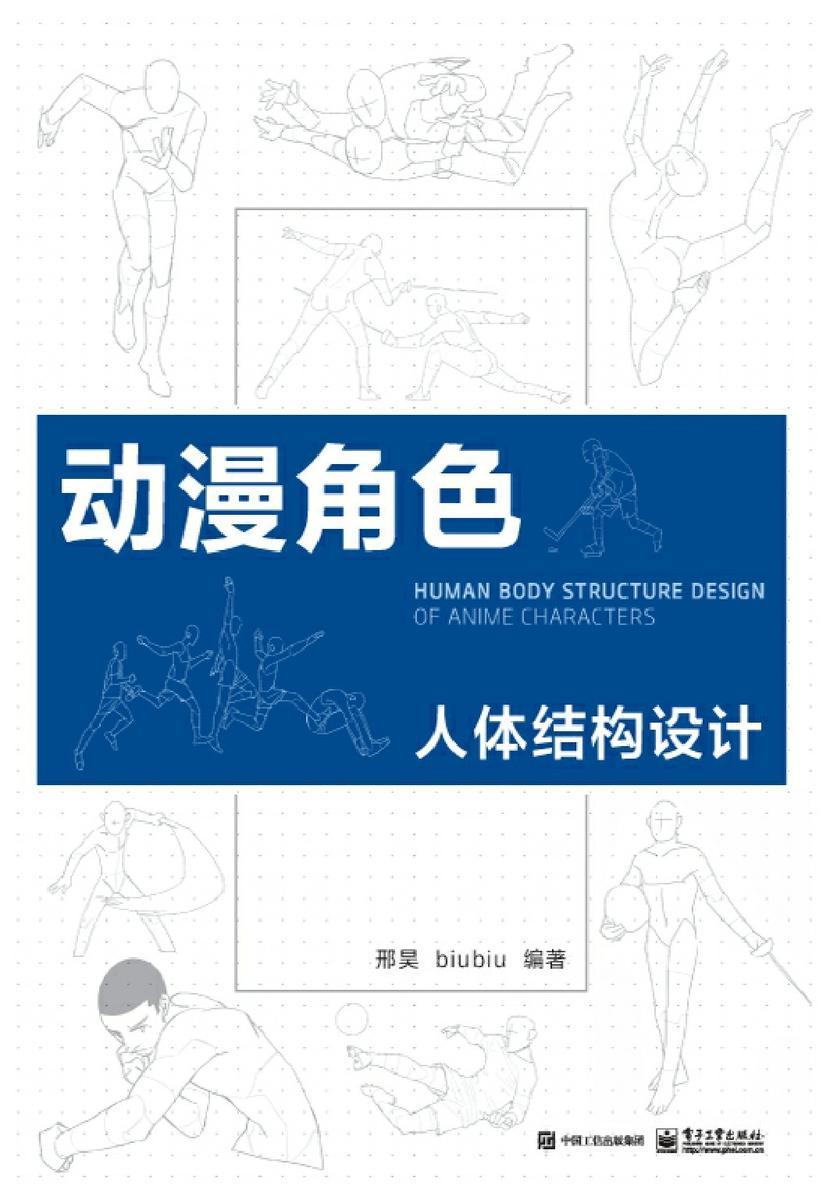 动漫角色人体结构设计(双色)