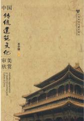中国传统建筑文化审美欣赏