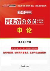 中公2016河北省公务员录用考试专用教材:申论