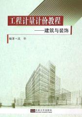 工程计量计价教程 建筑与装饰工程——2014
